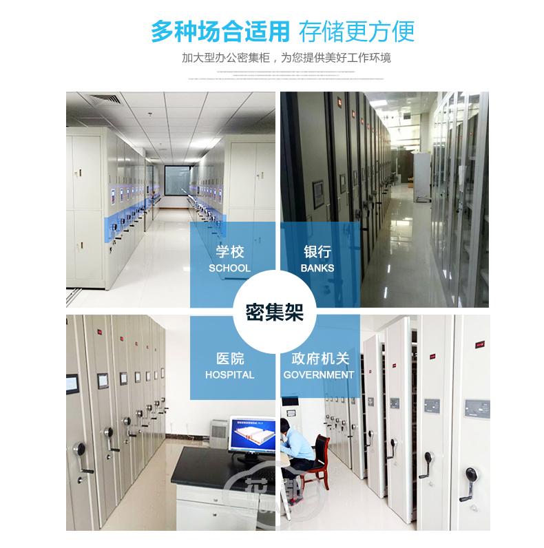 档案室智能密集架供应商