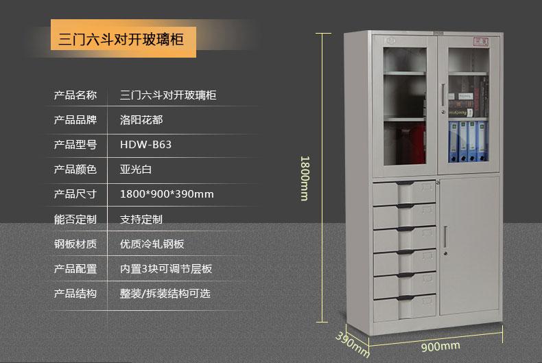 郑州钢制文件柜